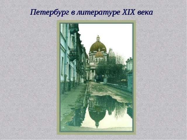 Петербург в литературе XIX века