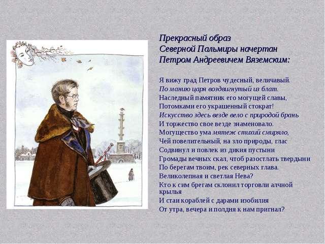 Прекрасный образ Северной Пальмиры начертан Петром Андреевичем Вяземским: Я в...