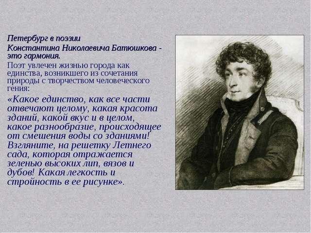 Петербург в поэзии Константина Николаевича Батюшкова - это гармония. Поэт увл...
