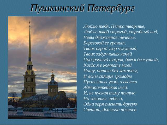 Пушкинский Петербург Люблю тебя, Петра творенье, Люблю твой строгий, стройный...