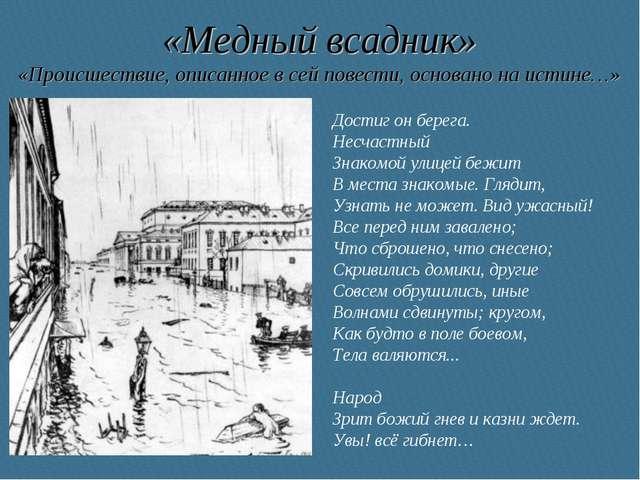 «Медный всадник» «Происшествие, описанное в сей повести, основано на истине…»...