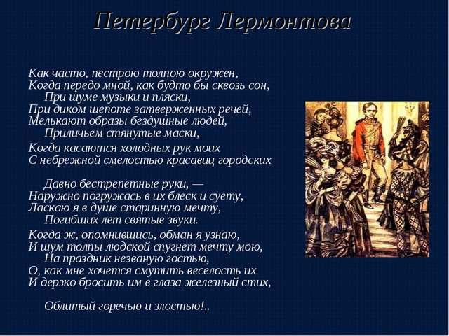 Петербург Лермонтова Как часто, пестрою толпою окружен, Когда передо мной, ка...
