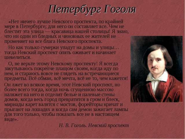 Петербург Гоголя «Нет ничего лучше Невского проспекта, по крайней мере в Пете...