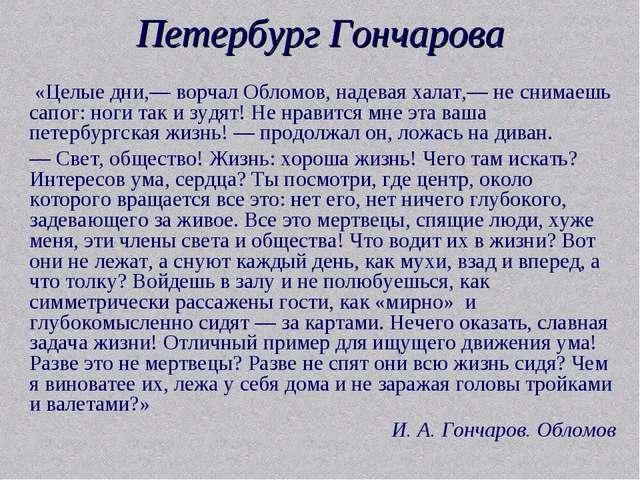 Петербург Гончарова «Целые дни,— ворчал Обломов, надевая халат,— не снимаешь...