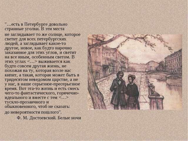 """""""…есть в Петербурге довольно странные уголки. В эти места не заглядывает то..."""