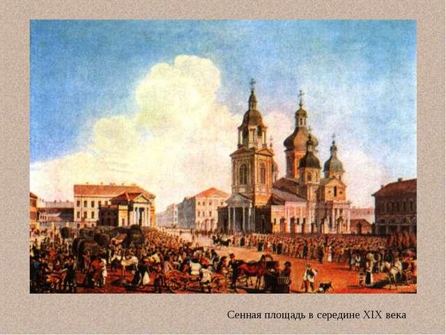 Сенная площадь в середине XIX века