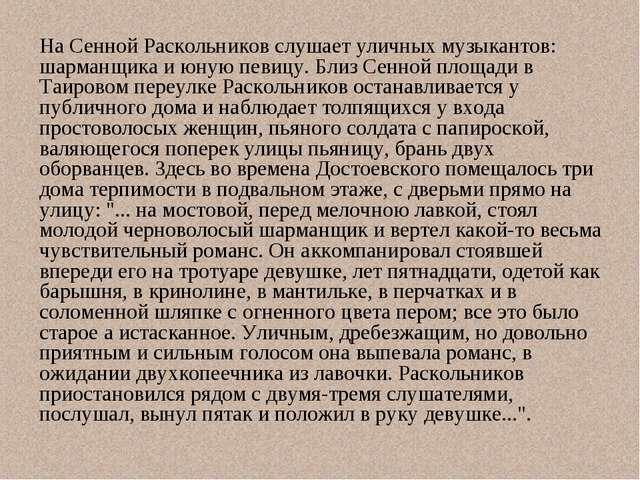 На Сенной Раскольников слушает уличных музыкантов: шарманщика и юную певицу....