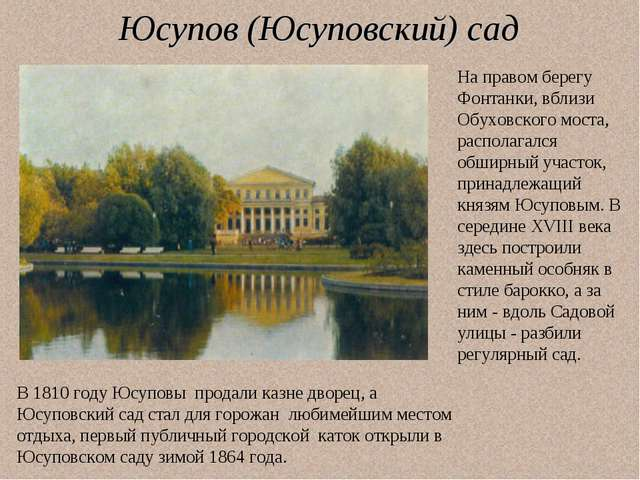 Юсупов (Юсуповский) сад На правом берегу Фонтанки, вблизи Обуховского моста,...