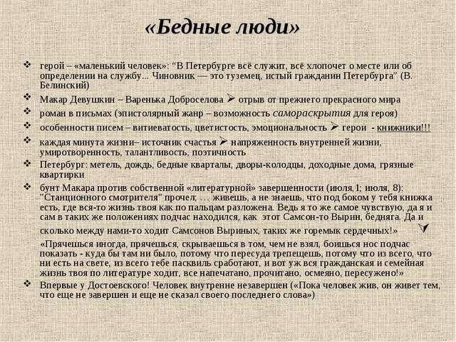 """«Бедные люди» герой – «маленький человек»: """"В Петербурге всё служит, всё хлоп..."""