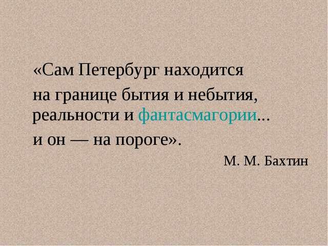«Сам Петербург находится на границе бытия и небытия, реальности и фантасмагор...