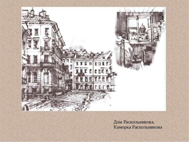 Дом Раскольникова. Каморка Раскольникова