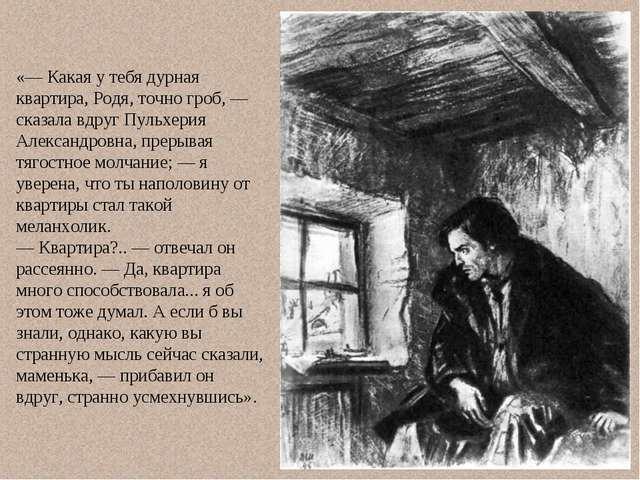 «— Какая у тебя дурная квартира, Родя, точно гроб, — сказала вдруг Пульхерия...