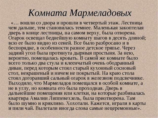 Комната Мармеладовых «… вошли со двора и прошли в четвертый этаж. Лестница че...