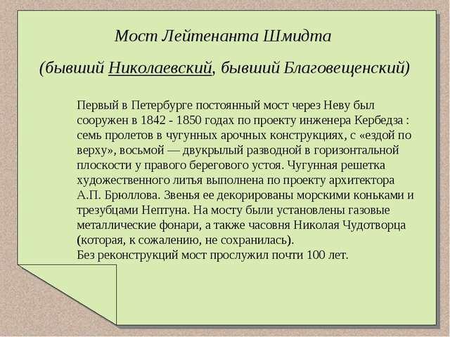 Мост Лейтенанта Шмидта (бывший Николаевский, бывший Благовещенский) Первый в...