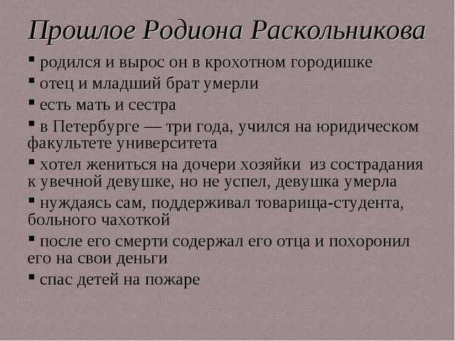 Прошлое Родиона Раскольникова родился и вырос он в крохотном городишке отец и...