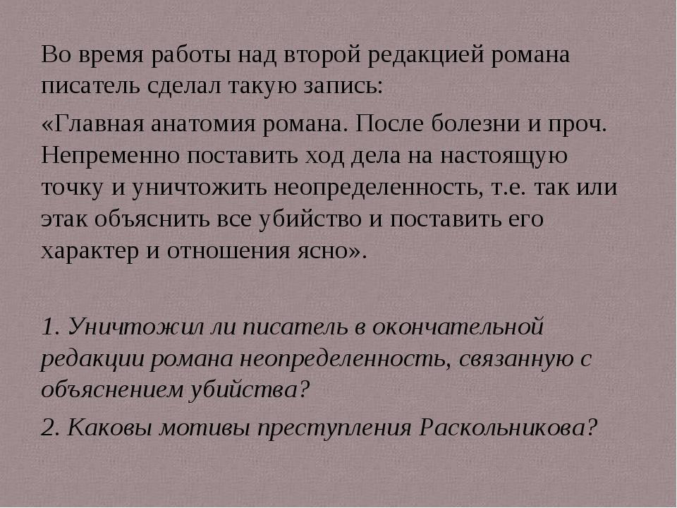 Во время работы над второй редакцией романа писатель сделал такую запись: «Гл...