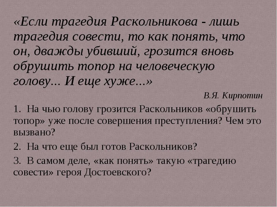 «Если трагедия Раскольникова - лишь трагедия совести, то как понять, что он,...