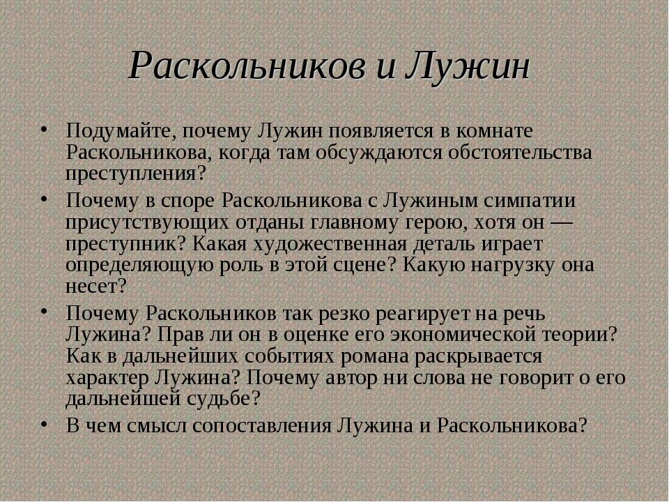 Раскольников и Лужин Подумайте, почему Лужин появляется в комнате Раскольнико...