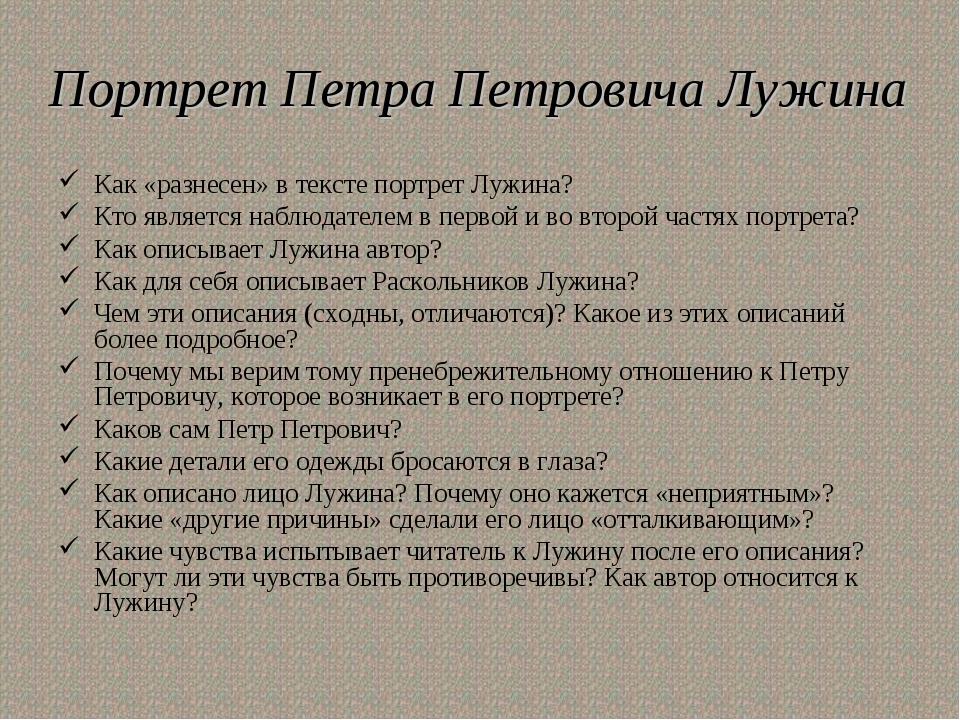 Портрет Петра Петровича Лужина Как «разнесен» в тексте портрет Лужина? Кто яв...