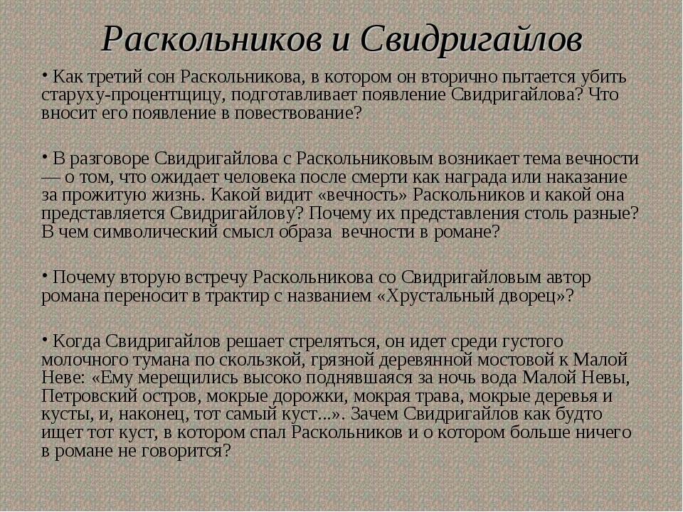 Раскольников и Свидригайлов Как третий сон Раскольникова, в котором он вторич...