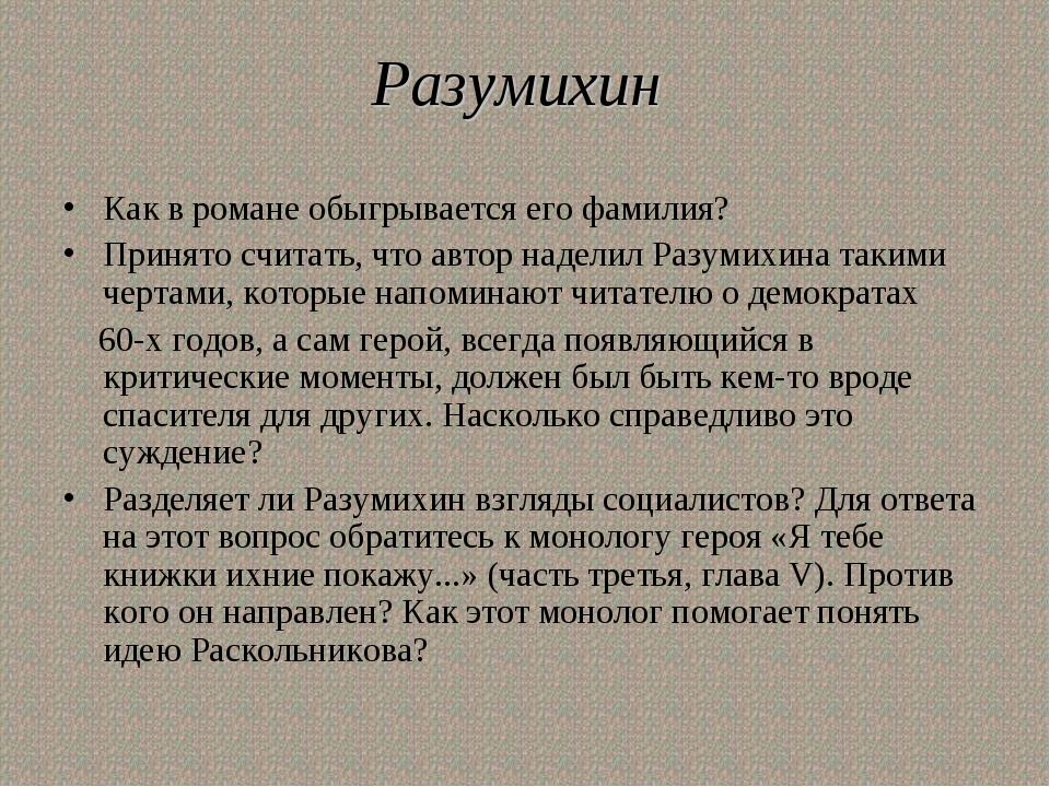 Разумихин Как в романе обыгрывается его фамилия? Принято считать, что автор н...