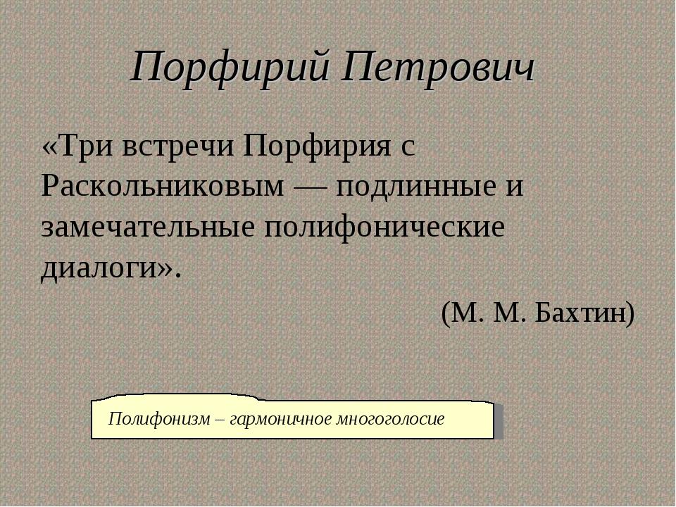 Порфирий Петрович «Три встречи Порфирия с Раскольниковым — подлинные и замеча...