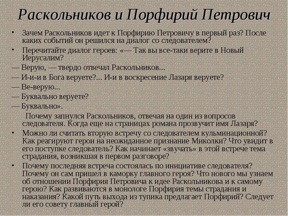 Раскольников и Порфирий Петрович Зачем Раскольников идет к Порфирию Петровичу...