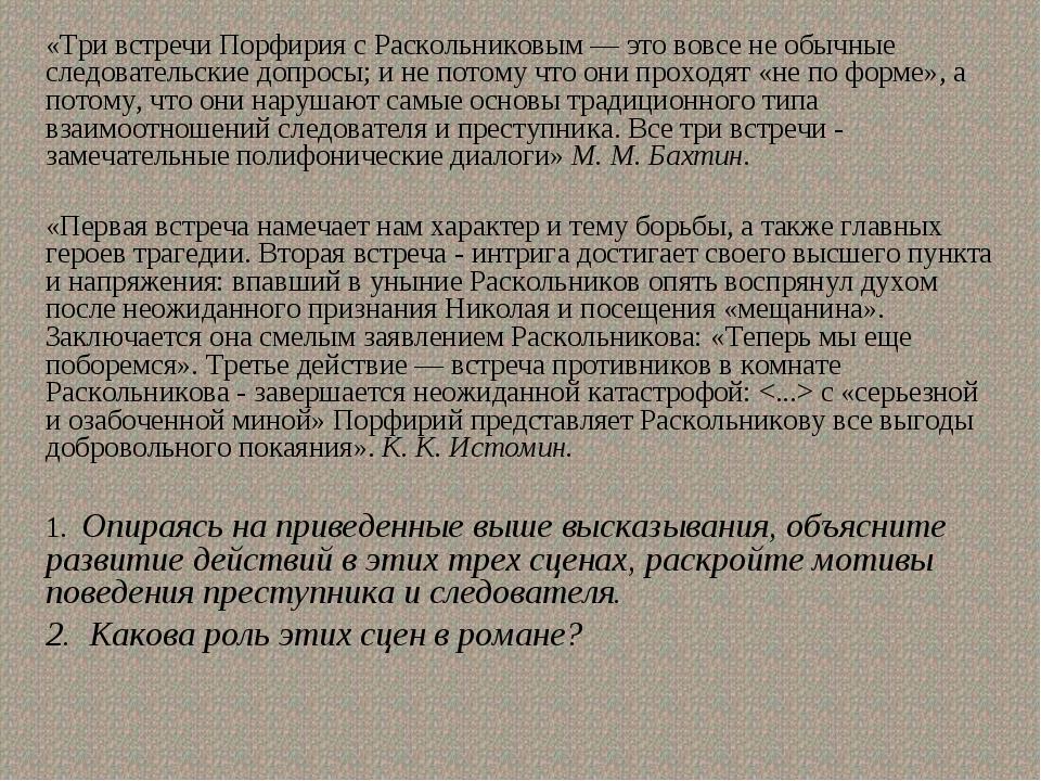 «Три встречи Порфирия с Раскольниковым — это вовсе не обычные следовательские...