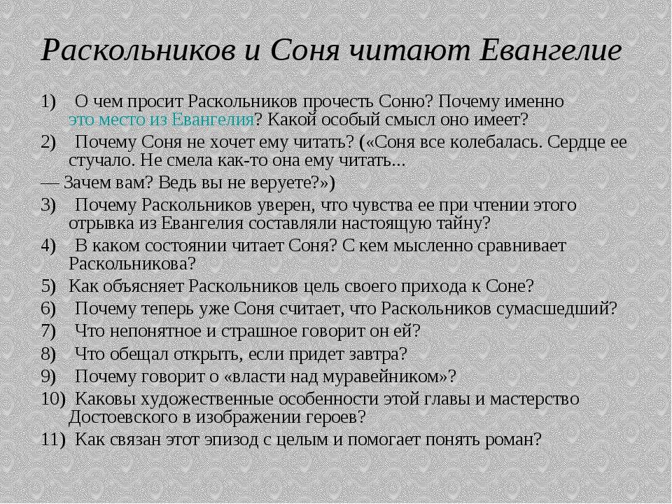 Раскольников и Соня читают Евангелие 1) О чем просит Раскольников прочесть Со...