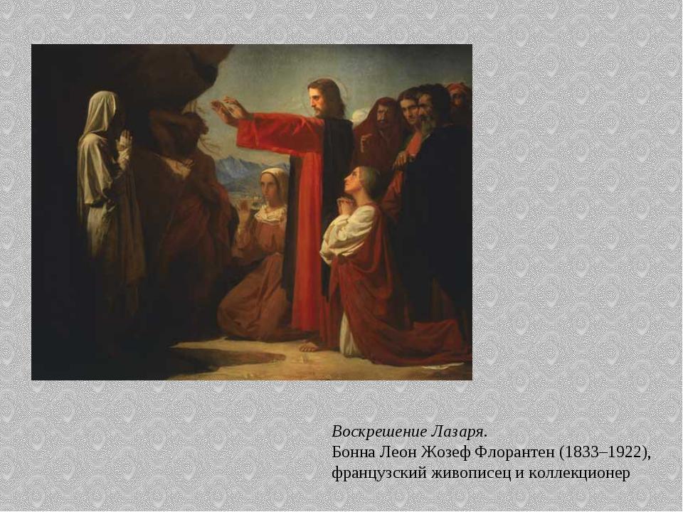 Воскрешение Лазаря. Бонна Леон Жозеф Флорантен (1833–1922), французский живоп...