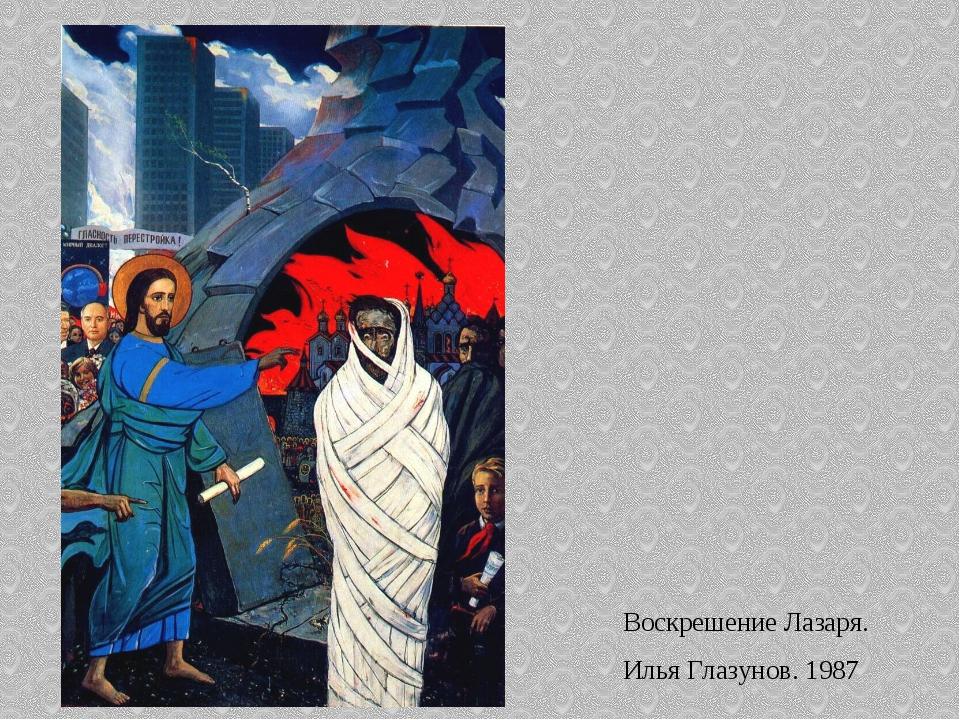 Воскрешение Лазаря. Илья Глазунов. 1987