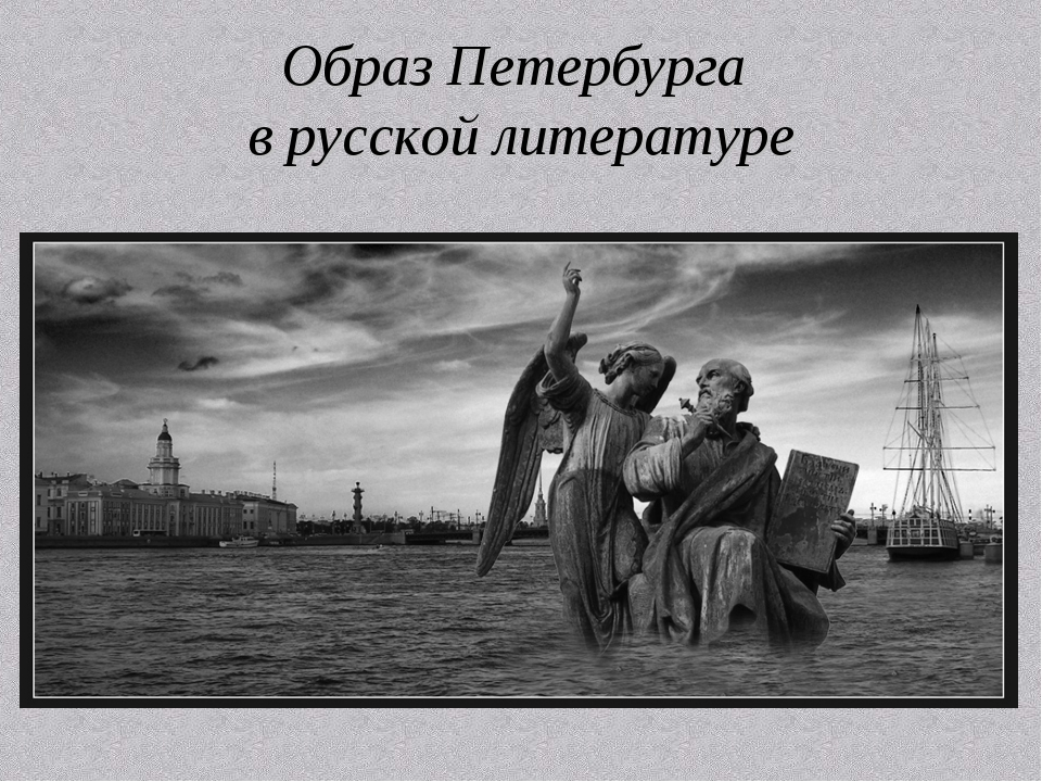 Образ Петербурга в русской литературе
