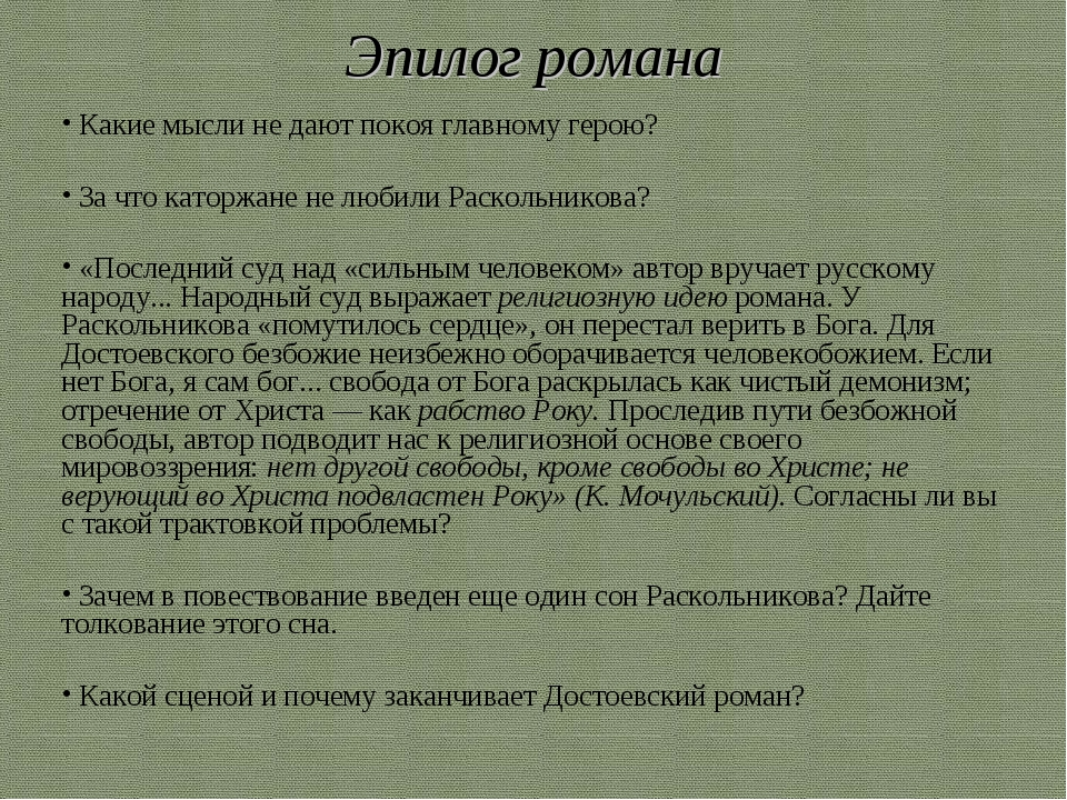 epilogue of crime and punishment In crime and punishment, dostoevski treats the problem of crime and the criminal mentalityhe is not interested in the social aspects of criminal behavior, and there is little said in the novel.