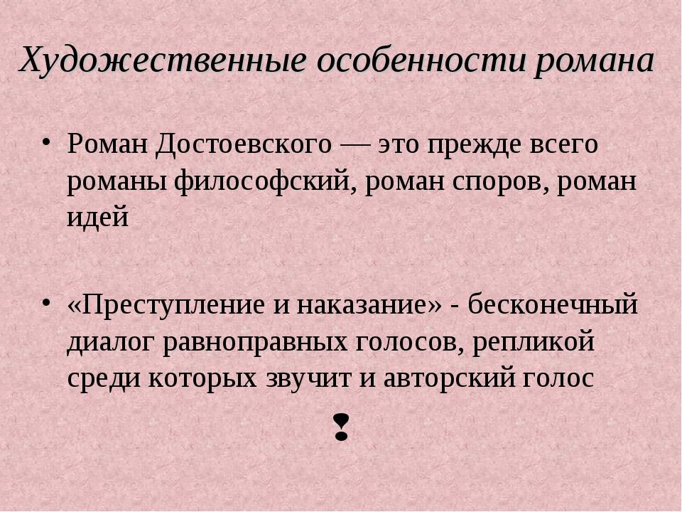 Художественные особенности романа Роман Достоевского — это прежде всего роман...