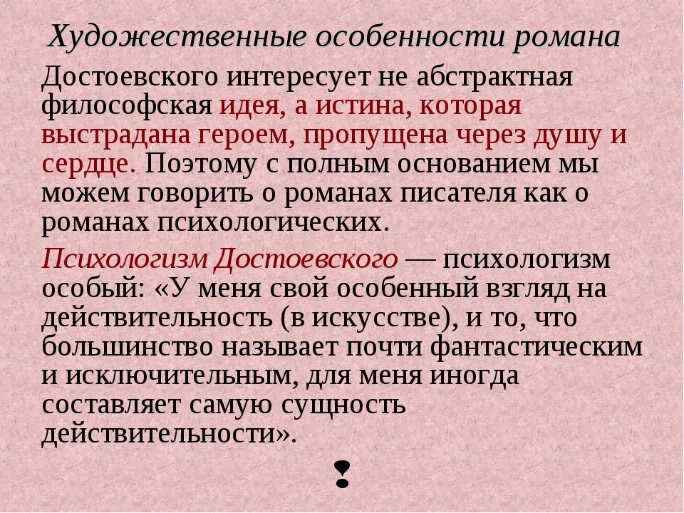 Достоевского интересует не абстрактная философская идея, а истина, которая вы...