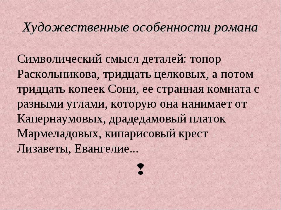 Художественные особенности романа Символический смысл деталей: топор Раскольн...