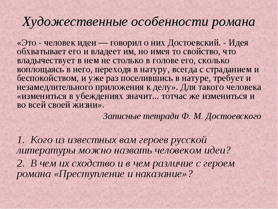 Художественные особенности романа «Это - человек идеи — говорил о них Достоев...
