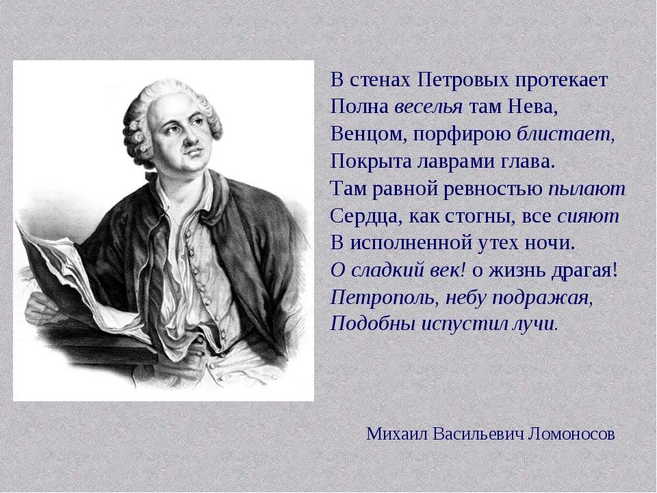 В стенах Петровых протекает Полна веселья там Нева, Венцом, порфирою блистает...