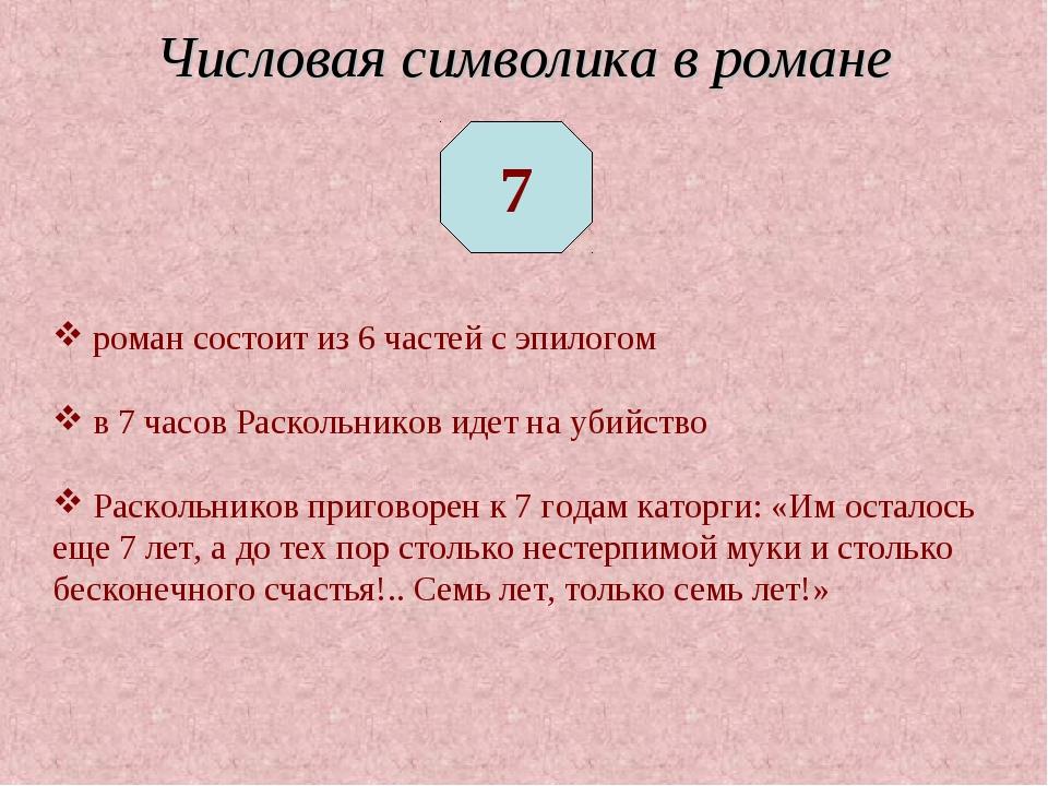Числовая символика в романе 7 роман состоит из 6 частей с эпилогом в 7 часов...