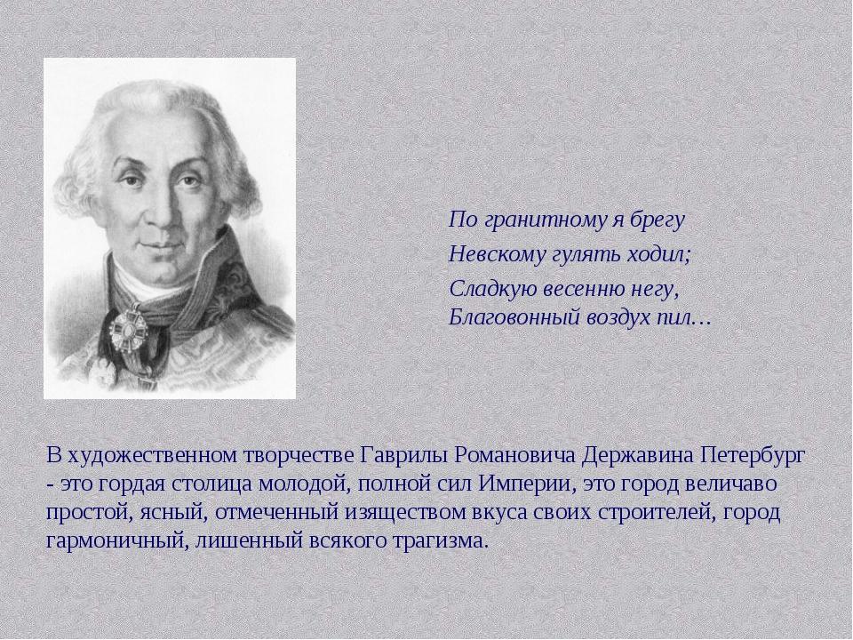 В художественном творчестве Гаврилы Романовича Державина Петербург - это горд...