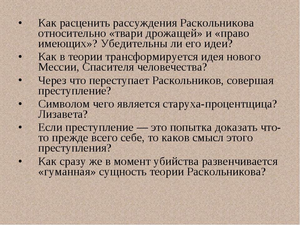 Как расценить рассуждения Раскольникова относительно «твари дрожащей» и«прав...