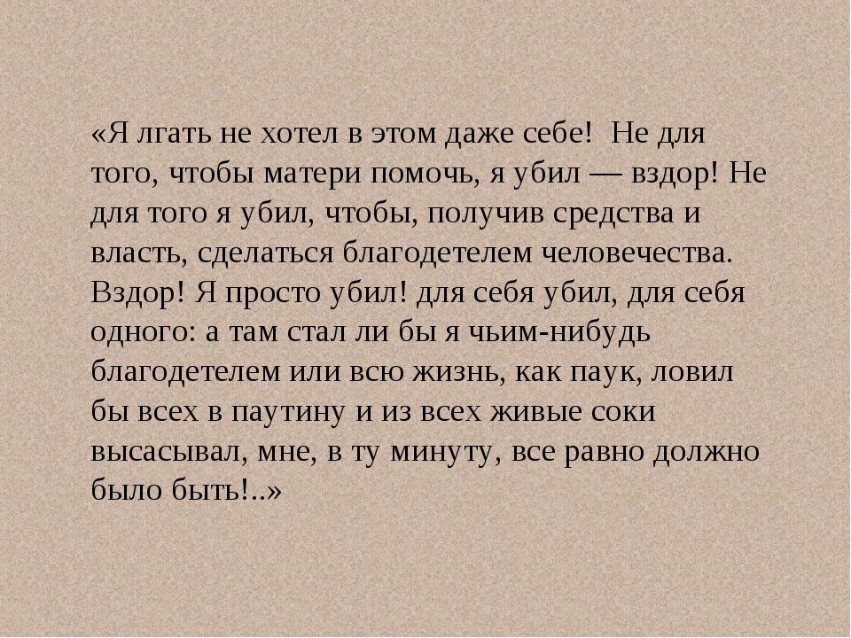 «Я лгать не хотел в этом даже себе! Не для того, чтобы матери помочь, я убил...