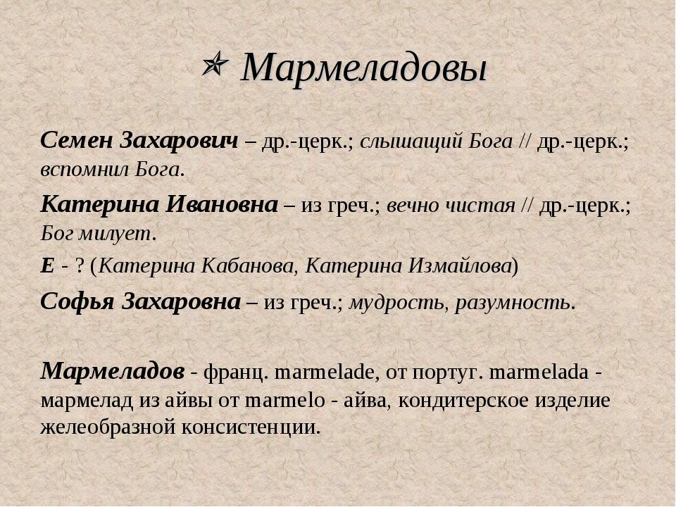  Мармеладовы Семен Захарович – др.-церк.; слышащий Бога // др.-церк.; вспомн...
