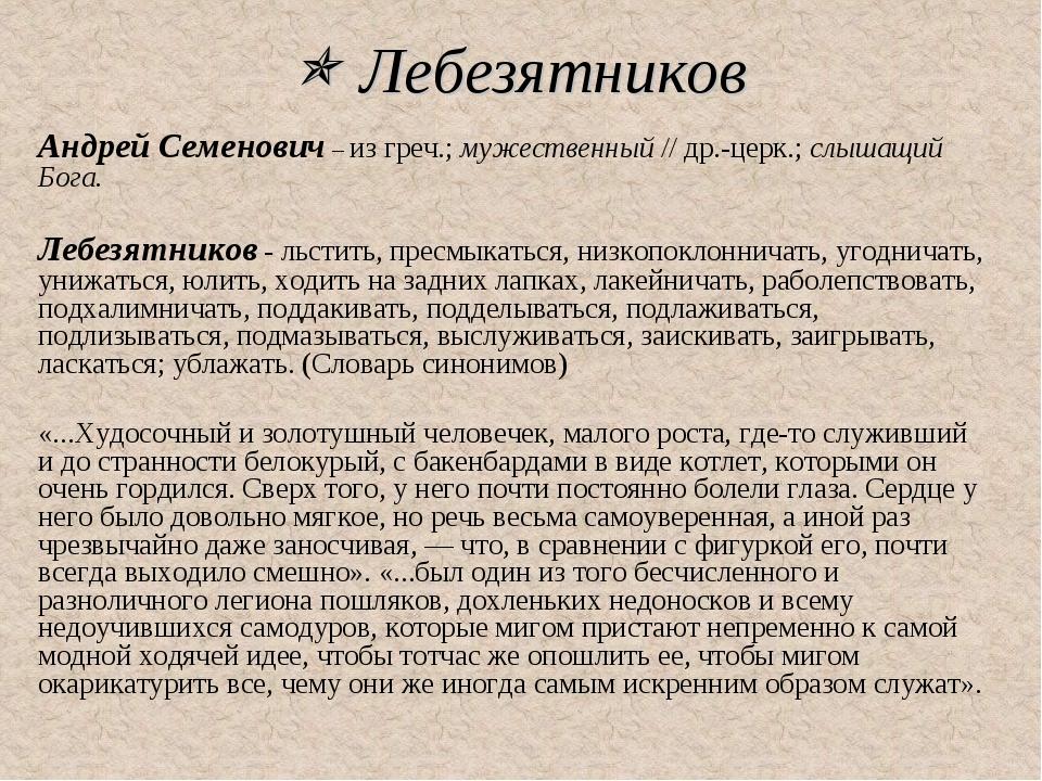  Лебезятников Андрей Семенович – из греч.; мужественный // др.-церк.; слышащ...