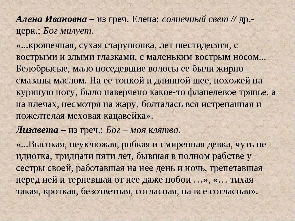 Алена Ивановна – из греч. Елена; солнечный свет // др.-церк.; Бог милует. «.....