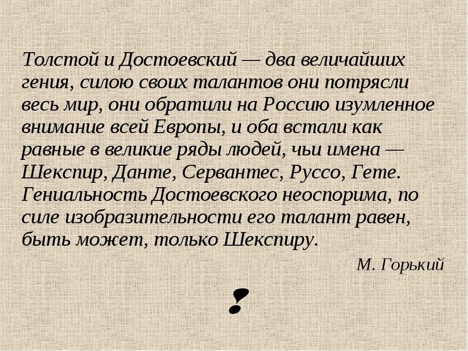 Толстой и Достоевский — два величайших гения, силою своих талантов они потряс...
