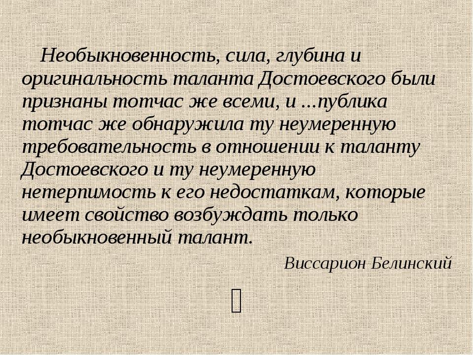 Необыкновенность, сила, глубина и оригинальность таланта Достоевского были п...