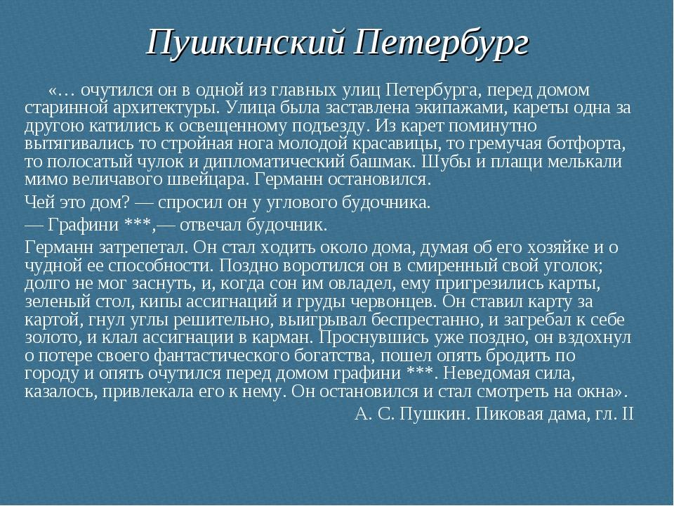 Пушкинский Петербург «… очутился он в одной из главных улиц Петербурга, перед...