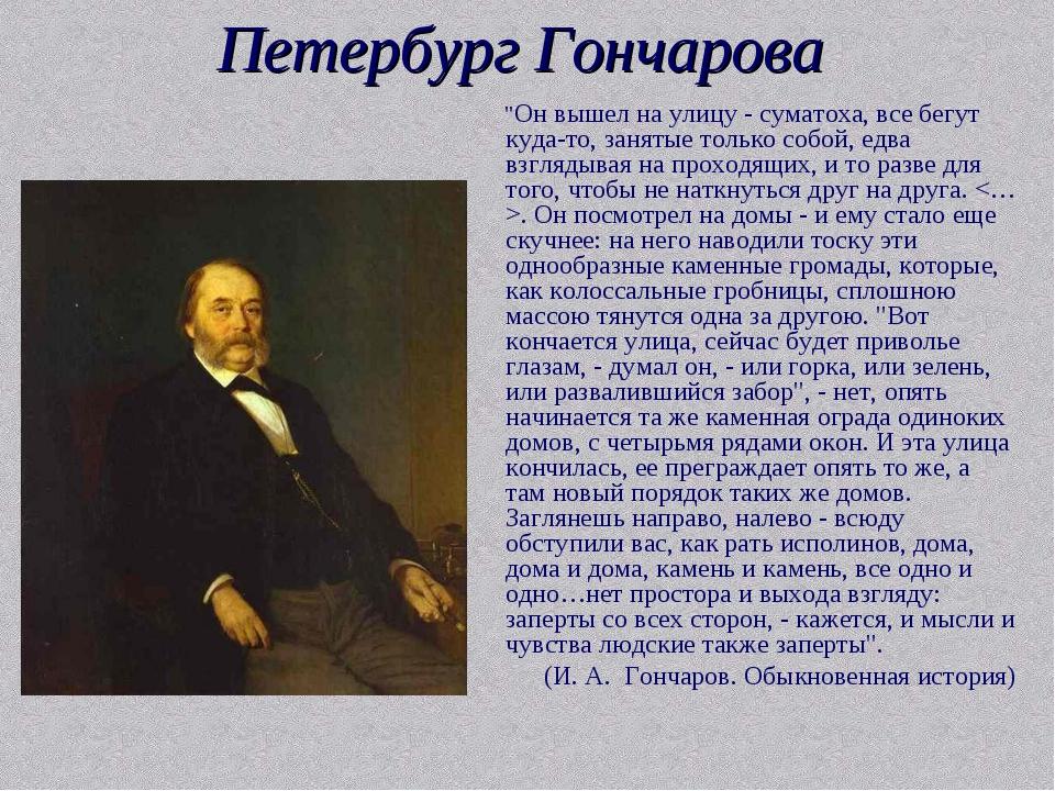 "Петербург Гончарова ""Он вышел на улицу - суматоха, все бегут куда-то, занятые..."