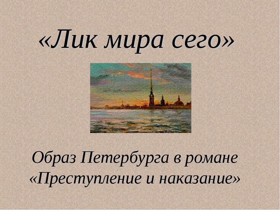 Образ Петербурга в романе «Преступление и наказание» «Лик мира сего»